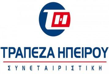 Κρούσμα στη Συνεταιριστική Τράπεζα Ηπείρου – Τηρήθηκαν τα πρωτόκολλα