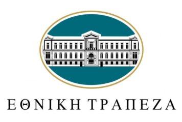 Κλείνει η Εθνική Τράπεζα στην Κόνιτσα Ιωαννίνων