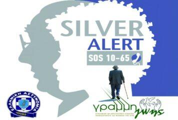 Silver Alert: Εξαφάνιση 47χρονου στην Πρέβεζα