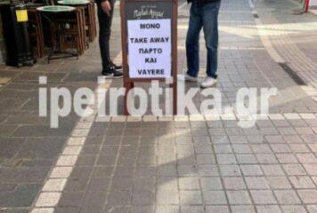 Πινακίδα καφετέριας εξηγεί το take away… Γιαννιώτικα και γίνεται viral