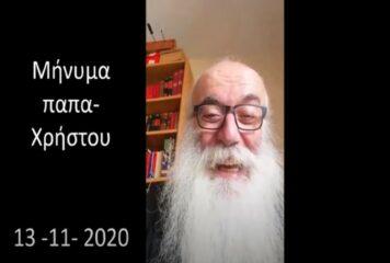 Το αισιόδοξο μήνυμα του Ηπειρώτη παπά – ΠΑΟΚ για τον κορονοϊό (Βίντεο)