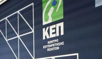 Νέα υπηρεσία εξυπηρέτησης πολιτών με βιντεοκλήση στο ΚΕΠ Ηγουμενίτσας