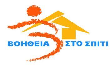 Δήμος Ζηρού: Κρούσμα σε υπάλληλο του Βοήθεια στο Σπίτι