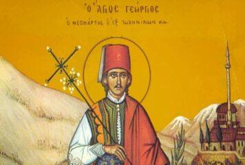 Ιωάννινα: Χωρίς Λιτανεία και χωρίς παρουσία πιστών ο εορτασμός του πολιούχου Αγίου Γεωργίου φέτος