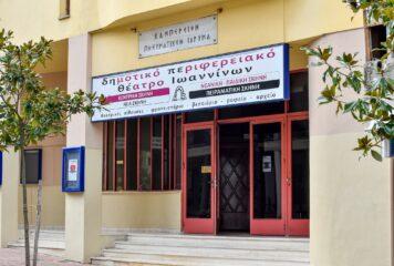 Παραίτηση – βόμβα από το Δημοτικό Περιφερειακό Θέατρο Ιωαννίνων