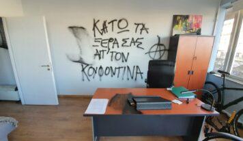 Γιάννενα: Η ανακοίνωση του Δήμου για την επίθεση στα γραφεία του Αμυρά