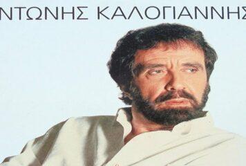 Αντώνης Καλογιάννης: Πέθανε ο σπουδαίος τραγουδιστής