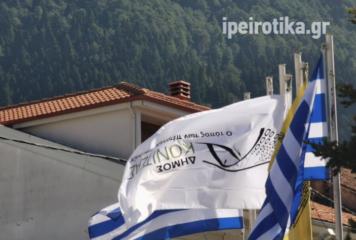 Δήμος Κόνιτσας: Η ανάποδη σημαία που προκάλεσε σχόλια