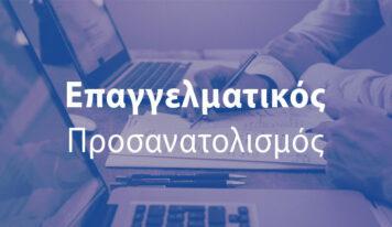 Ιωάννινα: Διαδικτυακό σεμινάριο επαγγελματικού προσανατολισμού – Πώς να συμμετέχετε