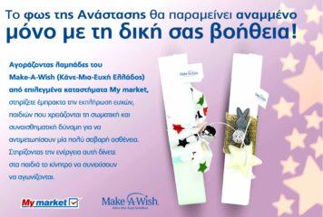 Τα My market στηρίζουν το έργο του Make-A-Wish