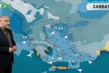 Αρναούτογλου: Αλλάζει πάλι ο καιρός – Έρχεται επιδείνωση από Δευτέρα