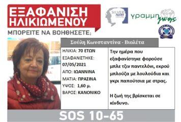 Εκδόθηκε και επίσημα Silver Alert για την γυναίκα που εξαφανίστηκε στα Ιωάννινα
