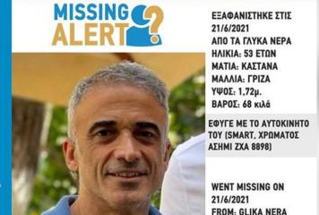 Εξαφάνιση Δογιάκη: Βρέθηκε νεκρός ο επιχειρηματίας
