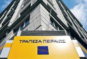 Κλείνει η Τράπεζα Πειραιώς στην Κόνιτσα