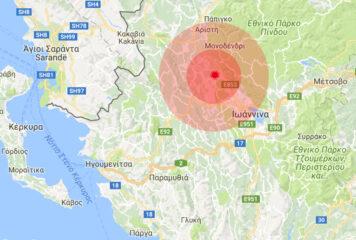 Ισχυρός σεισμός αισθητός στα Γιάννενα