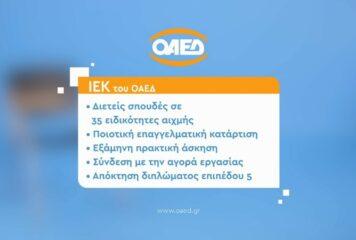 Οι εγγραφές ξεκίνησαν με έξι καινούριες ειδικότητες στο ΙΕΚ Ιωαννίνων του ΟΑΕΔ!