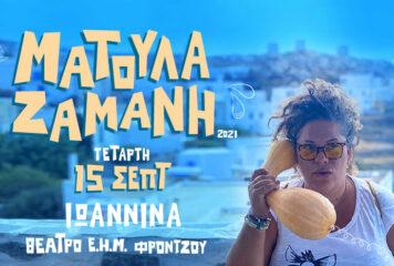 Η Ματούλα Ζαμάνη σήμερα στα Γιάννενα