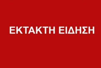 ΕΚΤΑΚΤΟ: Συνελήφθη άνδρας για ανθρωποκτονία στην Άρτα