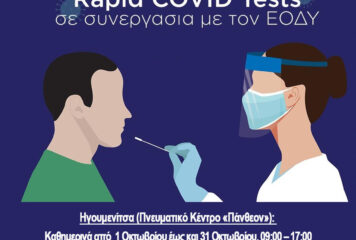 Ηγουμενίτσα: Συνεχίζονται τα δωρεάν rapid test και τον Οκτώβριο